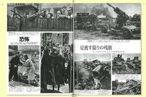 1941年6月、スターリン統治下のソ連への大規模な攻撃を始める