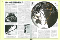 1941年12月、日本軍が真珠湾を攻撃し、ヒトラーはアメリカに宣戦布告。太平洋での日本の空軍戦略を解説した誌面