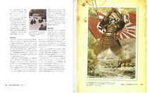真珠湾攻撃を記念した日本の宣伝ポスター。旭日旗の背後には、同盟国ドイツとイタリアの国旗がはためく