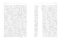 序文4-5
