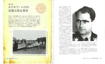 ナチスのナンバー2、ルドルフ・ヘスが英国にパラシュート降下して世界を驚愕させた