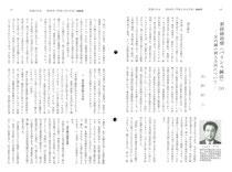 新経絡治療(バランス鍼法)1