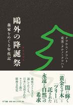 """Banderole / obi: """"Im Dunkel strahlend 'der goldne Baum', der Baum [des Lebens], welcher die Sehnsucht nach Ewigkeit und Natur verkörpert. Geistes- und Kulturgeschichte des in Japan aufgenommenen Christentums entlang den Weihnachtsfesten des Hauses Mori"""""""