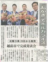 日刊県民福井2013/9/18