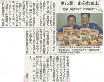 朝日新聞2013/9/18