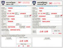 カンボジア 入出国カードの記入例