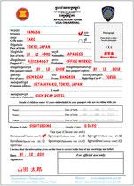 カンボジアビザ申請用紙の記入例