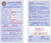 カンボジア 税関申告書の項目説明