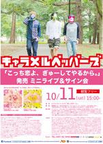 【2014.10.11】 キャラメルペッパーズ~インストアライブ&サイン会
