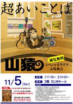 【2016.11.5】 山猿〜スペシャルライブ&特典会@ELM(青森県)