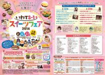 【2014.2.22&2.23】「いわてS-1スイーツフェア2014」~中村舞子ライブ&サイン会