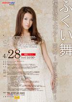 【2012.04.28】 ふくい舞~櫻前線北上ツアー2012~Beautiful Days~