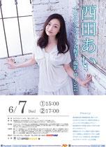 【2014.6.7】 西田あい~インストアライブ&握手&撮影&サイン会