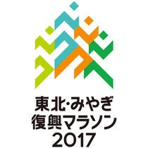 【2017.9.30〜10.1】 東北・みやぎ復興マラソン2017
