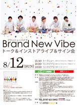 【2012.08.12】 Brand New Vibe~トーク&インストアライブ&サイン会