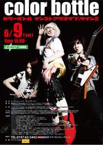 【2012.06.09】 カラーボトル~インストアライブ&サイン会