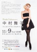 【2014.11.9】 中村舞子~インストアライブ&サイン会