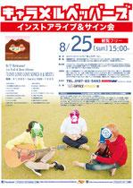【2013.08.25】 キャラメルペッパーズ~インストアライブ&サイン会