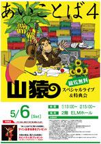 【2017.5.6】 山猿〜インストアライブ&サイン会@ELM(青森県)