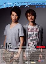 【2012.08.15】 イケメン'ズ~インストアライブ&サイン会