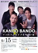 【2014.9.15】 KANDO BAND~インストアライブ&サイン会
