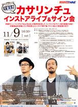 【2013.11.9】 カサリンチュ~インストアライブ&サイン会