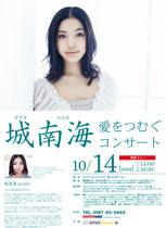 【2012.010.14】 城南海~愛をつむぐコンサート(ミニライブ&サイン会)