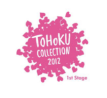 【2012.010.6】 TOHOKU COLLECTION 2012~いまドキ×GOOD LUCK 11ステージ