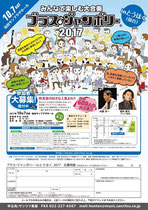 【2017.10.7】 ブラスジャンボリー in とうほく(仙台)(宮城県)