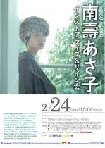 【2013.2.24】 南壽あさ子~インストアライブ&サイン会