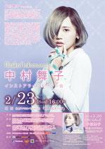 【2014.2.23】 中村舞子~インストアライブ&サイン会