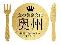 【2015.2.10】 岩手県奥州市~「食の黄金文化・奥州」~ The True Taste of OSHU ~ PR動画制作