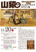 【2016.11.20】 山猿〜インストアライブ&サイン会@北上アメリカンワールド(岩手県)