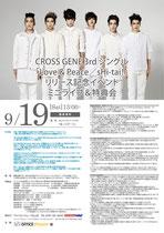 【2015.9.19】 CROSS GENE〜3rd Sg.「Love & Peace / sHi-tai!」リリース記念 ミニライブ&特典会