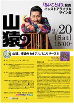 【2016.2.20】 山猿~インストアライブ&サイン会