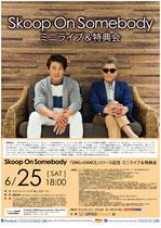【2016.6.25】 Skoop On Somebody〜ミニライブ&特典会