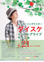 【2013.4.21】 ダイスケ~インストアライブ&サイン会