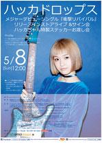 【2016.5.8】 ハッカドロップス〜インストアライブ&サイン会