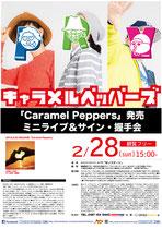 【2016.2.28】 キャラメルペッパーズ~ミニライブ&サイン・握手会