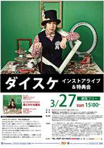 【2016.3.27】 ダイスケ〜インストアライブ&特典会