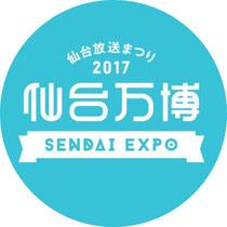 【2017.6.24〜25】 仙台放送まつり2017 仙台万博(宮城県)