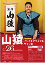 【2015.4.26】 山猿~インストアライブ&サイン会