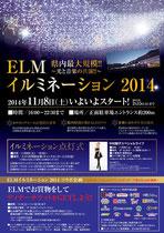 【2014.11.8】 ELMイルミネーション点灯式&中村舞子LIVE&サイン会