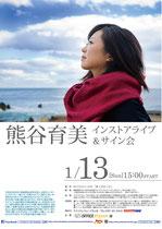 【2013.1.13】 熊谷育美~インストアライブ&サイン会