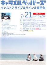 【2012.07.21】 キャラメルペッパーズ~インストアライブ&サイン&握手会