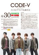 【2012.04.30】 CODE-V~インストアライブ&握手会