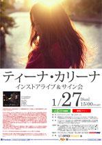 【2013.1.27】 ティーナ・カリーナ~インストアライブ&サイン会