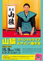 【2015.5.9】 山猿~スペシャルライブ&サイン・握手会