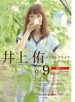 【2012.09.9】 井上 侑~インストアライブ&サイン会