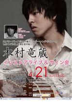 【2013.4.21】 木村竜蔵~インストアライブ&サイン会